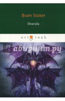 DraculaХудожественная литература на англ. языке<br>When Jonathan Harker visits Transylvania to help Count Dracula with the purchase of a London house, he makes horrifying discoveries about his client and his castle. Soon afterwards, a number of disturbing incidents unfold in England: an unmanned ship is wrecked at Whitby; strange puncture marks appear on a young woman s neck; and the inmate of a lunatic asylum raves about the imminent arrival of his  Master .<br>In the ensuing battle of wits between the sinister Count Dracula and a determined group of adversaries, Bram Stoker created a masterpiece of the horror genre, probing deeply into questions of human identity and sanity, and illuminating dark corners of Victorian sexuality and desire.<br>