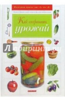 Марков Александр Илларионович Как сохранить урожай