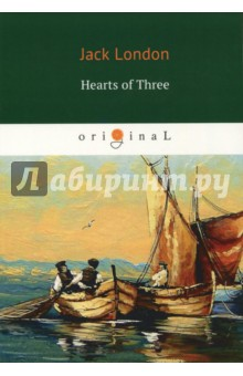 Hearts of ThreeХудожественная литература на англ. языке<br>Francis Morgan, a wealthy heir of industrialist and Wall Street maven Richard Henry Morgan, is a jaded young New Yorker. When his fathers business partner Thomas Regan suggests that Francis take a holiday in Central America, ostensibly to search for the treasure of the Morgans legendary ancestor, Francis thinks its a splendid idea. But he never suspects what adventures await across the border...<br>
