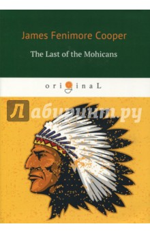 The Last of the MohicansХудожественная литература на англ. языке<br>The wild rush of action in this classic frontier adventure story has made The Last of the Mohicans the most popular of James Fenimore Cooper s Leatherstocking Tales. Deep in the forests of upper New York State, the brave woodsman Hawkeye (Natty Bumppo) and his loyal Mohican friends Chingachgook and Uncas become embroiled in the bloody battles of the French and Indian War. James Fenimore Cooper s historical imagination is profound, his creative use of the gothic landscape is uniquely American, and his influence on plot and characterization in American fiction is pervasive and extensive.<br>