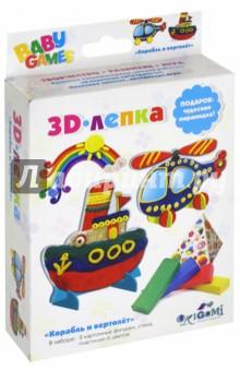 3D-лепка Корабль и Вертолет (03260)Наборы для лепки с игровыми элементами<br>В наборе для лепки представлены две фигурки, которые можно мспользовать, как основу для раскрашивания пластилином. Цветная двусторонняя печать на плоских фигурках служит подсказкой, но не ограничивает полет фантазии и возможность импровизации.  Фигурки могут быть установлены на ножкии, превращась в игрушки. Пластилина вполне достаточно, чтобы при желании и опыте сделать получившуюся фигурку объемной - в наборе 6 цветов по 15 гр каждого цвета.  Бумажная пирамидка, входящая в набор как подарок, содержит интересные приемы работы с платилином. Визульное изображение позволяет освоить их даже начинающим, а уже более опытным -  расширить свои возможности. Набор будет полезен для развития сенсомоторики, умения работать на заданном пространстве.<br>Набор: 2 картонных трафарета, стека, пластилин (6 цветов, 90 г), пирамидка.<br>Изготовлено из пластилина, картона, полимерных материалов.<br>Для детей старше 3 лет.<br>Сделано в России.<br>