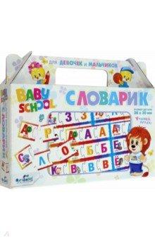 Настольная игра Словарик (+ фигурка) (03434)Обучающие игры<br>Словарик - это настольная игра, которая поможет вашему ребёнку не только осилить алфавит, но ещё и научиться составлять слова. У малыша будет целый набор букв, который позволит ему расширить свой словарный запас.<br>Нераскрашенная фигурка в подарок.<br>Комплектность: 96 карточек, пластиковая игрушка.<br>Изготовлено из бумаги, картона, полимерных материалов.<br>Для детей 3-6 лет.<br>Сделано в России.<br>