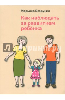 Как наблюдать за развитием ребенка