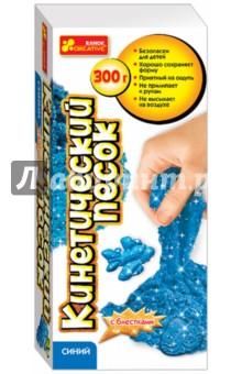 Кинетический песок (300 г, синий) (12180005Р)Лепим из пасты<br>Кинетический песок - это новый популярный материал для лепки, отличное средство для развития у детей разнообразных способностей. Невозможно оторвать ребенка от игры с кинетическим песком, ведь такой песок может растекаться как живой, держать форму фигурки, приятный на ощупь, не прилипает к рукам, не высыхает на воздухе и, самое главное, безопасен для детей.<br>Возраст: 3+<br>Страна-производитель: Украина.<br>
