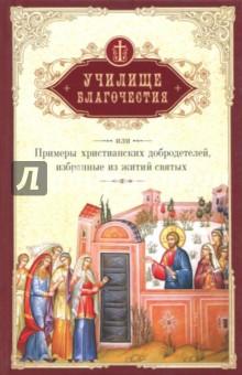 Училище благочестия, или Примеры христианских добродетелей