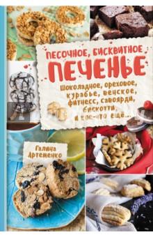 Песочное, бисквитное печенье. Шоколадное, ореховое, курабье, венское, фитнесс, савоярди, бискоттиВыпечка. Десерты<br>В книге представлено 90 рецептов самого разнообразного печенья, среди которых такие известные, как савоярди, домашнее печенье Орео, песочное кольцо с арахисом, невероятно хрустящие крекеры, брауни, шотландский шортбред, печенье с мармеладом в шоколадной глазури и даже печенье для миллионеров. Несмотря на такие громкие названия, автор утверждает, что приготовить подобные шедевры в домашних условиях очень просто, а еще быстро, легко и доступно! <br>И действительно, в рецептах используется минимум продуктов, причем самые обычные и доступные, а для их приготовления требуется совсем мало времени и усилий. Приверженцы здорового образа жизни тоже найдут здесь для себя подходящие вкусности: без добавления сахара, на основе цельнозерновой муки, с использование массы полезных сухофруктов и орехов.<br>