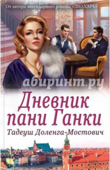 Дневник пани ГанкиИсторический сентиментальный роман<br>Яркая, чувственная книга о любви, верности, семейных ценностях, дружбе и предательстве. Потрясающая история с добрым юмором, роман, в котором себя узнает каждая женщина. <br>Счастливая молодая жена дипломата, пани Ганка, неожиданно получает письмо, адресованное ее любимому мужу и понимает: он - двоеженец и предатель. Она разворачивает собственное расследование, узнает тайны своего мужа и погружается в переживания, фантазии, заговоры и пересуды… Любовь и шпионы, интрижки, подружки, наряды, балы, любовники и любовницы, важные государственные тайны и документы - все перемешано в ее голове, жизни и дневнике.<br>Молодая девушка оказывается в плену страсти, - подозревая мужа в изменах, она сама отступает от обещаний и клятв о верности. Но этот бурный роман - всего лишь шпионская игра…<br>