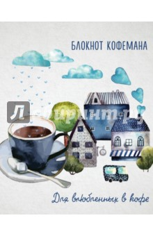 Блокнот кофемана (Дом, милый дом), А5Блокноты тематические<br>К - значит кофе, значит вкус уюта, значит первая радость каждого утра, значит приятная легкая встреча с друзьями, значит глоток вдохновения. Это блокнот для всех, кто влюблен - в жизнь и в кофе. Небанальные рецепты напитков на основе кофе, любопытная информация о способах выращивания и обработки зерен, бодрящие истории с кофейных плантаций - пусть чашечка (или кружка? или бумажный стакан take-away?) будут с вами каждый день вместе с нашим блокнотом. Лучше подарка друзьям и коллегам, которые обожают кофе, трудно придумать.<br>