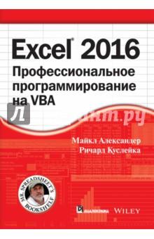 Excel 2016. Профессиональное программирование на VBAРуководства по пользованию программами<br>Расширьте свои познания Excel, изучив возможности языка VBA. Благодаря этому исчерпывающему руководству вы научитесь программировать пользовательские формы, автоматизировать обработку больших объемов данных, создавать собственные надстройки, конфигурировать интерфейс Excel и решать множество других задач. Книга обновлена под последнюю версию программы - Excel 2016 - и содержит все необходимое для разработки полнофункциональных приложений Excel. <br>Книга написана понятным языком и содержит множество наглядных примеров программ. Авторы щедро делятся с читателями советами, трюками, готовыми кодами и шаблонами, показывая, как профессионально программировать на VBA в Excel 2016.<br>Основные темы книги:<br>написание сложных макросов VBA;<br>обработка рабочих книг и листов в динамическом режиме;<br>автоматизация сводных таблиц и диаграмм;<br>управление внешними данными и файлами;<br>рассылка сообщений электронной почты непосредственно из Excel;<br>настройка ленты Excel;<br>создание и распространение надстроек Excel.<br>Майкл Александер - сертифицированный разработчик приложений Microsoft (MCAD), автор нескольких книг, посвященных программам Microsoft Access и Microsoft Excel.<br>Дик Куслейка занимается созданием клиентских решений на основе Access и Excel, проводит учебные семинары по продуктам Microsoft Office в США и Австралии.<br>Джон Уокенбах - один из ведущих специалистов по Excel, автор более тридцати книг, создатель получившего множество наград пакета Power Utility Pak.<br>