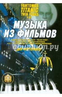 Обложка книги Музыка из фильмов. Для фортепиано