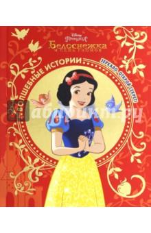Белоснежка. Зеркало, открой секрет! DisneyДетские книги по мотивам мультфильмов<br>Что делает книгу уникальной? Конечно, увлекательный сюжет и красивый текст! Книги серии Волшебные истории в пересказах современных российских писателей можно с гордостью назвать уникальными. Читайте их вместе с ребёнком, обсуждайте приключения героев сказки - это отличный способ научить малыша мыслить самостоятельно. Прививайте малышу любовь к чтению и хорошему литературному стилю!<br>Белоснежке пришлось бежать из родного дома - злая королева-мачеха, завидовавшая красоте принцессы, задумала погубить её. Так Белоснежка очутилась в лесном домике, где поселилась у Семи Гномов. Безмятежно катилась их простая жизнь на лоне природы, пока жестокая колдунья не придумала новый способ избавиться от красавицы Белоснежки. О том, как сбываются мечты и какие преграды приходится преодолеть героям, вы узнаете из книги Зеркало, открой секрет!<br>Эту чудесную историю пересказала Марина Дружинина, российский детский писатель, редактор журнала Веселые картинки. Писательница давно вдохновляется великолепными анимационными фильмами студии Disney. Её перу принадлежат многие прекрасные книги по их мотивам - например, Спящая Красавица, которая также увидит свет в серии Волшебные истории!<br>Для детей старшего дошкольного возраста.<br>