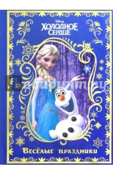 Холодное сердце. Весёлые праздники. DisneyДетские книги по мотивам мультфильмов<br>Можно ли передать на бумаге, как захватывает дух, когда смотришь любимый мультик? Можно ли возвращаться к любимым героям, если родители выключили телевизор? А разве бывает настоящая детская литература, где все герои - мультяшные? Да! И всё это в книжке, которую вы сейчас держите в руках. Обращайтесь с ней бережно, соберите всю коллекцию, и у вас появится настоящая детская библиотека - красивая, весёлая и добрая, совсем как книги серии Волшебный мир. <br>Мирно и привольно течёт жизнь в королевстве Эренделл. Верные друзья Эльза, Анна, Кристоф, Олаф и Свен стараются почаще радовать друг друга. А что может быть радостнее праздника? Из этого великолепного сборника вы узнаете об удивительных традициях сказочной страны, о забавных подарках, о чудесных сюрпризах, которые готовят герои к торжеству. Вместе с ними вы побываете на целых шести незабываемых и необычных днях рождения. Добро пожаловать в гости к весёлым жителям севера! Приключения начинаются!<br>В пересказе Татьяны Пименовой.<br>Для старшего дошкольного возраста.<br>