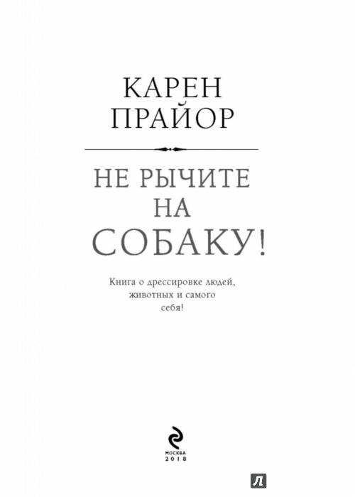 КАРОН ПРАЕР КНИГА НЕ РЫЧИТ НА СОБАКУ СКАЧАТЬ БЕСПЛАТНО