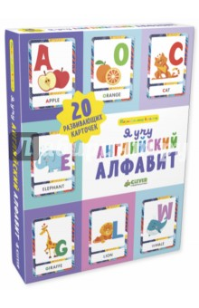 Познаем мир вместе. Я учу английский алфавитЗнакомство с иностранным языком<br>Возраст 1+<br>3 фишки:<br>- 20 двусторонних карточек из плотного картона с буквами из английского алфавита<br>- Обучение в легкой игровой форме<br>- Можно начинать с изучения букв, переходя к целым словам<br><br>Книга Я учу английский алфавит была создана, чтобы самые маленькие ее читатели могли легко и весело выучить алфавит, цвета, одежду и счет, да еще и на английском языке. На развивающих карточках, упакованных в красочную коробку, каждый ребенок найдет знакомые ему предметы: кукла и кубики, божья коровка и кровать, коляска, машина, солнце и многое другое. Причем на карточке помимо изображения предмета находятся и его названия английском языке, и буква алфавита, а на отдельных карточках - цифры и животные. <br><br>Развивающие задания помогут малышам освоить новые слова, тренировать фантазию, память и речь, а также изучать новый для ребенка язык. Качественный картон и удобная коробка, яркие иллюстрации прослужат не один год и будут любопытны и подрастающим детям, начинающим читать! <br><br>Книга Я учу английский алфавит входит в коллекцию Детский сад на ковре и поэтому ей можно пользоваться как вместе со взрослыми, так и без них: разглядывать карточки и играть с ними дети могут и по одиночке, и с друзьями.<br><br>Лайфхак для родителей <br>- Разложите все карточки на столе, а затем четко называйте слова, которые на них написаны. Дети должны наперегонки искать подходящие карточки. Кто первый найдет карточку с названным словом, тому она и достанется<br>- Постепенно усложняйте задание - назовите цвет и попросите ребенка найти 5 карточек, а затем придумать обобщающее понятие для изображенных картинок. Это лишь несколько вариантов того, как можно использовать игровые карточки<br>- Вы всегда можете придумать что-то свое и дополнить существующие варианты игр<br><br>Что развиваем?<br>- Речь<br>- Память <br>- Внимание <br>- Мышление<br>- Мелкую моторику <br>- Любознательность<br>