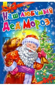Наш любимый Дед МорозСтихи и загадки для малышей<br>Каждый ребёнок знает, что без Деда Мороза Новый год никогда не наступит! В этой замечательной книге мы собрали множество волшебных и забавных историй про Деда Мороза. Подарите малышу праздник! Добрые и яркие иллюстрации, трогательные стихи… такая книга станет прекрасным подарком для любого ребёнка. <br>Для дошкольного возраста<br>
