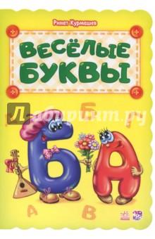 Весёлые буквыЗнакомство с буквами. Азбуки<br>Моя первая азбука - это замечательная серия азбук в стихах, которая поможет вашему малышу не только познакомиться с буквами, но и сделать первые шаги в чтении. На каждой странице малыш увидит много предметов, названия которых начинаются с определенной буквы.<br>Для дошкольного возраста.<br>