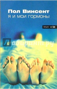 Винсент Пол Я и мои гормоны