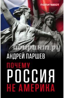 Почему Россия не АмерикаПолитика<br>Эта книга для тех, кто рискнул остаться в России. Вы, уважаемый читатель, видимо, среди них. А иначе, зачем вы взяли книгу в руки? Для тех, кто собирается уезжать, выпускаются сотни руководств типа: Пособие для уезжающих в Израиль, ЮАР, Чехию и т.д.. А для тех, кто остается, такого пособия нет, - но ведь вам надо что-то знать о стране, в которой вы собираетесь жить, не правда ли?.. <br>Вы уже знаете, что Россия - страна уникальная, но знаете ли, в чем ее уникальность? Почему мы не вошли и уже не войдем в мировое сообщество? Для ответа на этот вопрос надо ответить на несколько вопросов предварительных. Вот они. Почему одни народы бедны, а другие - нет? Чем русские отличаются от всех прочих народов? Почему что русскому здорово, то немцу смерть? И не случается ли наоборот? <br>Сегодня эти вопросы звучат особенно актуально, и Андрей Паршев дает на них обстоятельные ответы.<br>