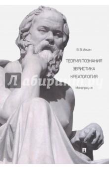 Теория познания. Эвристика. КреатологияОбщая философия<br>Монография посвящена исследованию продуктивных (порождающих) процессов мыследеятельности. Работа представляет седьмую книгу издания, задуманного как систематическое положительное изложение философской доктрины познания.<br>