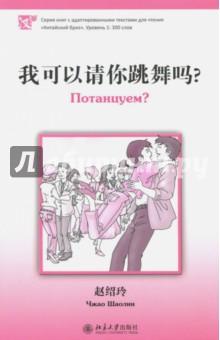 Потанцуем? Уровень 1. 300 словКитайский язык<br>Китайский бриз - это:<br>- Серия книг для чтения на китайском языке, разработанная профессиональными преподавателями и писателями<br>- Эффективный способ расширить словарный запас без зазубривания<br>- Несколько уровней сложности - для людей с любыми языковыми навыками<br>- Интересные истории в самых разных жанрах - от фэнтези до социальной прозы<br>- Регулярное повторение новых слов<br>- Удобный глоссарий, а также сноски с переводом ко всей новой лексике<br>- Упражнения и ответы к ним<br>