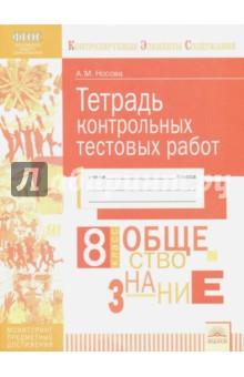 Обществознание. 8 класс. Тетрадь контрольных тестовых работ ФГОСОбществознание (5-9 классы)<br>Тетрадь контрольных тестовых работ предназначена для мониторинга предметных достижений восьмиклассников по обществознанию и является частью серии тетрадей, в которую входят аналогичные издания по русскому языку, физике, алгебре, геометрии, биологии, химии и истории. Материалы тетради позволяют проверить знания школьников по основным темам курса, а также проводить итоговый контроль. Контрольные тестовые работы представлены в двух вариантах. Все задания разработаны на основе контролируемых элементов содержания, определенных кодификатором ФИПИ по предмету Обществознание. Коды проверяемых КЭС представлены в начале каждой тестовой работы. В конце тетради размещен краткий методический материал для педагога с планами работ, ответами на задания и системой оценивания. Тетрадь разработана к учебнику Обществознание, 8 класс (под ред. Л.Н. Боголюбова). Вместе с тем ее материалы могут использоваться и при работе с другими учебно-методическими комплектами. Полная спецификация контрольных тестовых работ с описанием их структуры, типов заданий, ответа-ми, системой оценивания представлена на сайте idfedorov.ru в разделе Текущий и тематический контроль. Предлагаемые в тетрадях задания являются готовыми контрольно-измерительными материалами для обработки данных мониторинга как в программе MS Excel, так и в автоматизированных информационных системах (АИС). В частности, разработанные на основе кодов КЭС планы тематических тестовых работ позволяют оптимизировать контрольно-оценочную деятельность учителя, организовать как внутришкольный, так и внешний мониторинг школам, муниципалитетам и регионам, работающим с АИС Многоуровневая система оценки качества образования (МСОКО).<br>