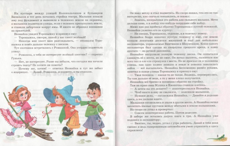 Иллюстрация 1 из 3 для Незнайка на стройке - Игорь Носов | Лабиринт - книги. Источник: Лабиринт
