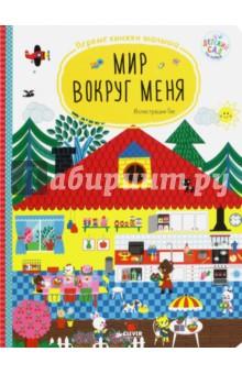 Мир вокруг меня. Первые книжки малышаЗнакомство с миром вокруг нас<br>Дом - очень интересное место для любого малыша можно играть в детской, отправиться в поход по гостиной или исследовать кладовку! Яркая книжка-находилка со множеством предметов для поиска поможет ребёнку легко выучить новые слова!?<br>Для чтения взрослыми детям.<br>