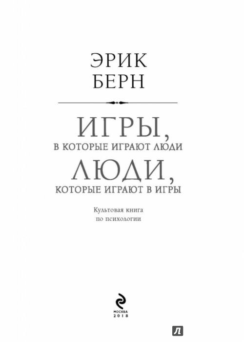 ЭРИХ БЕРН ИГРЫ В КОТОРЫЕ ИГРАЮТ ЛЮДИ СКАЧАТЬ БЕСПЛАТНО