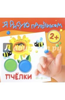 ПчелкиРисование для детей<br>Почему именно пальчиковое рисование? Любое художественное творчество - сложнейший процесс. Аппликация и лепка без мамы в раннем возрасте - только перспектива, а не факт. Рисование карандашами, кисточкой - баловство, пусть и полезное, но безрезультатное (в плане завершённых работ). Что же делать? - вечный русский вопрос! Ответ буквально в руках!<br>Пальчиковое рисование позволяет подключить ребёнка к творчеству буквально с года. Дети только учатся владеть кисточкой/карандашом/ложкой в этом возрасте, а с рукой управляются гораздо лучше. Картинку нарисовать ещё не в состоянии без помощи взрослых, а вот поучаствовать в дорисовке и стать полноценным соавтором уже вполне готовы. Результат будет железный - родителю надо только вовремя остановить творца и... можно уже хвастаться собственной картиной. Она практически при любом раскладе будет смотреться.<br>Но помните: процесс творчества для ребёнка важнее результата!<br>Для дошкольного возраста.<br>