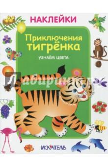 Приключения тигренка. Узнаем цветаЗнакомство с цветом<br>Издание адресовано родителям для чтения вслух и показа детям.<br>Для дошкольного возраста.<br>