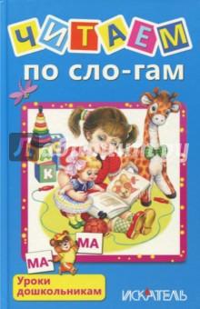 Читаем по сло-гамОбучение чтению. Буквари<br>В сборник вошли известные сказки и потешки: (Идёт коза рогатая; Курочка ряба; Жили у бабуси; Теремок; Колобок; Репка; Заюшкина избушка; Петушок; Пузырь, Соломинка и лапоть).<br>Для дошкольного и младшего школьного возраста<br>