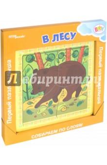 Игра из дерева В лесу (3-й уровень) (89056)Развивающие рамки<br>Игра из дерева - развивающий деревянный пазл, который специально разработан для занятий с детьми от 1 года до 3 лет.<br>Чем полезна игра?<br>Развивает мелкую моторику, сенсорику, координацию движений.<br>Способствует интеллектуальному развитию, тренирует усидчивость и терпение.<br>Несет живую энергетику природного материала, благотворно влияет на здоровье и психику ребенка.<br>Что в игре?<br>деревянный планшет 14,8 х 14,8 см, толщина 13 мм;<br>6 пазлов - вкладышей в центре планшета толщиной 3 мм;<br>содержит 4 слоя картинок, оригинальная вырубка определенной сложности, малое количество деталей.<br>Как играть?<br>1. Соберите пазлы по слоям. Кто прячется под каждым слоем?<br>2. Соберите пазлы. Расположите картинки в ряд от большей к маленькой.<br>Возраст.<br>Подойдет для детей от 1 года до 3 лет.<br>Материал.<br>Пазл выполнен из экологически чистой древесины, эргономичен для детской руки.<br>Сделано в России.<br>