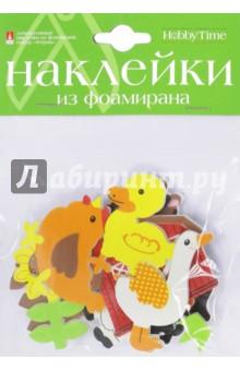 Декоративные наклейки из фоамирана ФЕРМА (2-546/09)Сопутствующие товары для детского творчества<br>Набор для декоративно-оформительского творчества.<br>Состав: фоамиран.<br>Для детей старше 3 лет.<br>Сделано в КНР.<br>