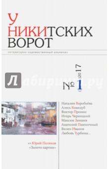У Никитских ворот. Литературно-художественный альманах № 1 (2017)