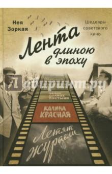 Лента длиною в эпоху. Шедевры советского киноКино<br>Книга посвящена становлению и развитию советского кино, составившего целую эпоху в культурной истории нашей страны. Советским экраном по праву следует гордиться: его неувядающие творения близки сердцу зрителя и сегодня, становятся источником вдохновения для мастеров будущего. Обращение к таким шедеврам, как Броненосец Потемкин и Калина красная, Чапаев и Белое солнце пустыни, Цирк и Летят журавли, ко многим другим прославленным кинолентам и их создателям всегда актуально. Автор книги Н.М. Зоркая рассказывает о замыслах и произведениях мастеров прошлого, о режиссерских исканиях, об актерских судьбах столь же информативно, сколь и увлекательно.<br>