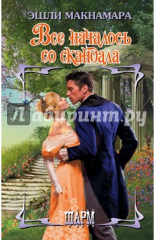 Все началось со скандалаИсторический сентиментальный роман<br>Джулия Сент-Клер в отчаянии: родители выбрали ей в мужья богатого аристократа, покорившего сердце ее старшей сестры. Необходимо что-то придумать, чтобы избежать этого брака! А что может помочь разорвать помолвку лучше, чем безнадежно погубленная репутация невесты?<br>К счастью для Джулии, в Лондоне появляется ее друг детства, отважный кавалерийский офицер Бенедикт Ревелсток - идеальный кандидат на роль коварного соблазнителя. Но бедняжка даже не подозревает, что легкость, с которой Бенедикт принял ее скандальное предложение, объясняется очень просто: он втайне страстно влюблен в Джулию и не намерен отдавать ее другому…<br>