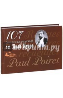 107 диковинных рецептов от Поля ПуареНациональные кухни<br>Поль Пуаре - величайший из великих    парижских кутюрье ХХ века. Он вошел в историю как великий реформатор, который создал  новый образ жизни, новый стиль, царивший в Европе и Америке до начала 1920-х годов.<br><br>Эта уникальная книга знакомит читателей с  выдающимся творцом моды с неожиданной стороны. Известно, что Пуаре очень увлекался кулинарией, любил и умел готовить.                              <br><br> <br>Я издал кулинарную книгу, где собрал рецепты моих друзей, как талантливых поваров-любителей, так и выдающихся профессионалов. Рисунки к этой книге создала женщина, отличавшаяся большим умом, тонким чувством прекрасного и превосходным знанием французской кухни - ее звали Мари-Аликс.<br>На мой взгляд, художнику нужно есть только вкусное, скверный обед  должен вызывать у него такое же отвращение, как неэстетичное зрелище. Я лучше обойдусь без ужина, чем стану есть нездоровую или неумело приготовленную пищу. Мне всегда казалось, что составление меню и приготовление вкусного ужина - это занятие,  достойное аристократа<br>