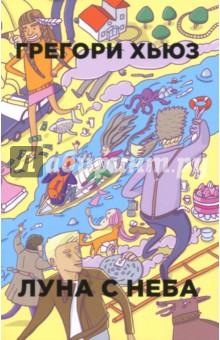 Луна с небаПриключения. Детективы<br>Десятилетняя оторва по прозвищу Крыса и ее главный защитник, старший брат Боб, осиротев, отправились из провинциального канадского городка на поиски приключений и дяди в притягательный и опасный Нью-Йорк.<br>Ребятам предстоит пройти серьезную школу жизни и узнать всю правду о себе и этом безумном мире. Читая книгу, даже самый бесстрастный и равнодушный читатель не сможет удержаться от слез, хотя и поводов для смеха окажется немало.<br>Книга самого загадочного английского писателя, которая потрясла весь мир.<br>