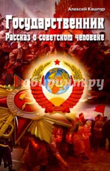 Государственник. Рассказ о советском человекеСовременная отечественная проза<br>В книге показан жизненный путь обычного советского человека, родившегося в военные годы и ставшего свидетелем всех этапов роста и усиления Советского Союза, а затем и его распада. Воспитанный в духе советского патриотизма и на коммунистических идеях, он делает всё как кадровый офицер, работающий с иностранными военными специалистами, чтобы продвигать среди них прогрессивные идейно-политические взгляды и авторитет СССР.<br>Главный герой автобиографического романа не изменил своим убеждениям и после развала СССР и старается в меру своих возможностей содействовать распространению в массах идеи необходимости возврата к социализму, одновременно занимаясь проблемами развития государственности новых республик, работая в международных организациях.<br>Книга будет интересна читателям разных поколений.<br>