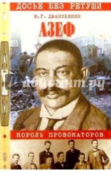 Азеф: король провокаторов