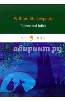 Romeo and JulietХудожественная литература на англ. языке<br>In Romeo and Juliet, Shakespeare creates a world of violence and generational conflict in which two young people fall in love and die because of that love. It is not simply that the families of Romeo and Juliet disapprove of the lover s affection for each other; rather, the Montagues and the Capulets are on opposite sides in a blood feud and are trying to kill each other on the streets of Verona.<br>