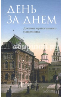 День за днем. Дневник-размышление православного священника на каждый день года