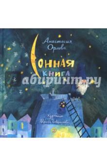 Сонная книгаОтечественная поэзия для детей<br>Что такое сон? Это темнота, которую можно разогнать фонариком. Или уютное одеяло, где ты прячешься, как улиточка, от целого мира. Или бесконечный океан, в котором плавают, чуть шевеля плавниками, белые киты. Об этом - книга прекрасного современного поэта Анастасии Орловой с трогательными иллюстрациями Ирины Гавриловой.<br>Для детей до 3-х лет.<br>