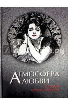 Атмосфера любви. История русского флирта