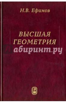 Высшая геометрияСправочники и сборники задач по математике<br>Вашему вниманию предлагается учебное пособие Высшая геометрия.<br>7-е издание, стереотипное.<br>