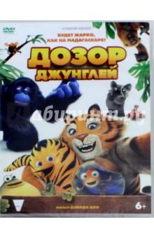 Дозор джунглей (DVD)Зарубежные мультфильмы<br>Пингвин Морис тигрового окраса уверен, что он и в самом деле тигр - герой, в котором нуждаются джунгли. Вместе со своей энергичной командой разношерстных животных под названием Дозор джунглей он неусыпно стоит на страже справедливости и покоя. С переменным успехом, конечно, но они стараются. Однако вскоре ему предстоит столкнуться с невероятно коварным и безжалостным врагом - коалой Игорем и его армией туповатых бабуинов…<br>Режиссер: Дэвид Ало.<br>Франция, 2017.<br>Жанр: анимация.<br>Продолжительность: 93 мин.<br>Звук: Dolby Digital 5.1<br>Язык: русский, французский.<br>Формат: 16:9, 2.35:1<br>Регион: all, PAL<br>Для зрителей старше 6-ти лет.<br>