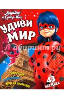 Леди Баг и Супер-Кот. Удиви мирДетские книги по мотивам мультфильмов<br>Серия развлекательных и развивающих книг с наклейками на основе персонажей популярного сериала Леди Баг и Супер-Кот. В сериале рассказывается о девочке Маринет, которая живет в Париже и помогает родителям в булочной. Казалось бы, Маринет - обычная школьница, но с помощью волшебного талисмана она превращается в супергероиню Леди Баг. Вместе со своим напарником Супер-Котом они защищают Париж от злодеев. В каждой книге вы найдете игры на внимание, лабиринты, головоломки, раскраски, красочные наклейки, связанные с одной из тем сериала: дружба, верность, вера в себя, победа над врагом, супергерои и суперспособности, Париж и его обитатели.<br>Для детей младшего школьного возраста.<br>