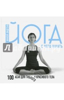 Йога. С чего начать. 100 асан для гибкого телаВосточные практики оздоровления<br>Инна Видгоф – сертифицированный преподаватель йоги, более 15 лет практикует Хатха-йогу. Книга для самостоятельных занятий на дому. Пошаговые инструкции; наглядные  иллюстрации; разогревающие комплексы на 10-15 минут; балансы стоя и на руках; раскрытие таза, виды шпагатов и подготовка к ним; прогибы и мостик; стойки на голове, руках и предплечьях; освоение перевернутых асан. Подарочное оформление, нестандартный квадратный формат, плотная бумага.<br>