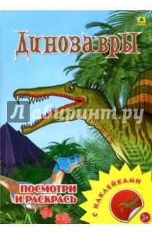 Динозавры. Раскраска с наклейкамиРаскраски с играми и заданиями<br>Раскраска с наклейками.<br>Для детей от 3 лет.<br>