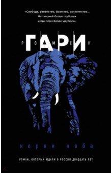 Корни небаКлассическая зарубежная проза<br>Герой романа Морель приехал в Чад, чтобы остановить массовое истребление слонов. Каждого, кто ему встречается на пути, он просит подписать петицию. Кто-то считает его безумцем, кто-то усматривает в его одержимости корыстные мотивы. Различные политические силы хотят переманить Мореля на свою сторону. И под эгидой защиты природы добиться своих не слишком благородных целей. Но этот странный человек с потертым кожаным портфелем только и делает, что говорит о слонах, о том, как важно их сохранить.<br>
